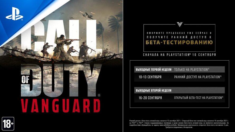 Call of Duty: Vanguard | Трейлер второй недели бета-теста | PS5, PS4