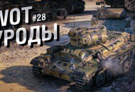 WOT Уроды — Выпуск №28 — от Bad Tanks [World of Tanks]