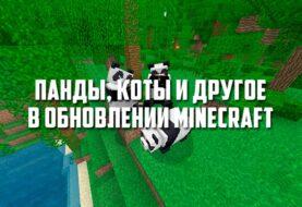 Дождались: в Minecraft появились панды, бамбук и новые возможности